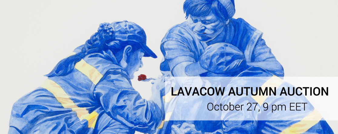 Lights, Shadows and Expectations in the Lavacow Autumn Sale